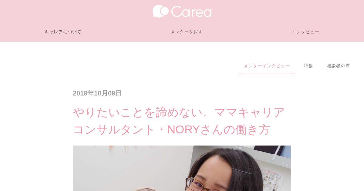 【インタビュー記事】やりたいことを諦めない。ママキャリアコンサルタント・NORYさんの働き方